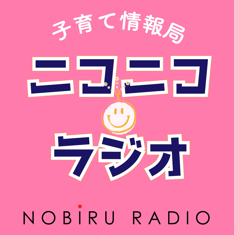 子育て情報局ニコニコラジオ