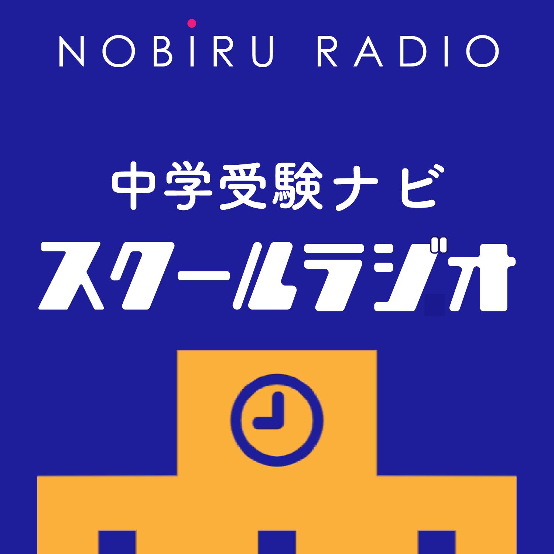 中学受験ナビスクールラジオ